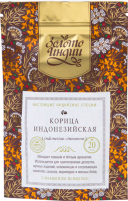 Корица Индонезийская целая (Indonesian Cinnamon) Золото Индии, 20г/50г/1кг